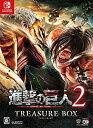 【新品】 進撃の巨人2 TREASURE BOX Nintendo Switch KTGS-S0414 / 新品 ゲーム