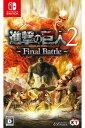 【新品】進撃の巨人2 -Final Battle- Nintendo Switch ニンテンドースイッチ HAC-P-AECNL / 新品 ゲーム