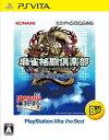 麻雀格闘倶楽部 新生・全国対戦版 PlayStation Vita the Best 【PS Vit