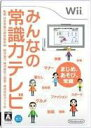 みんなの常識力テレビ 【中古】 Wii ソフト RVL-P-RJTJ / 中古 ゲーム