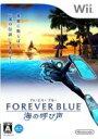 【中古】フォーエバーブルー FOREVER BLUE 海の呼び声 Wii RVL-P-R4EJ / 中古 ゲーム