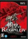斬撃のREGINLEIV 【Wii】【ソフト】【中古】【中古ゲーム】