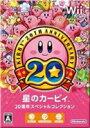 【中古】 星のカービィ 20周年スペシャルコレクション Wii RVL-L-S72J / 中古 ゲーム