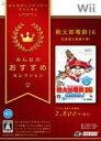 桃太郎電鉄16 北海道大移動の巻! 廉価版 【Wii】【ソフト】【新品】