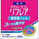 メンソレータム リフレア薬用 デオドラントジェル 48g49...