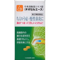 Harasawa pharmaceutical and チオセル ACE 90 tablets in nasal chronic rhinitis ちくのう症 × 12 pieces shiniseihaito set Kobayashi-made medicine チクナイン and the prescription