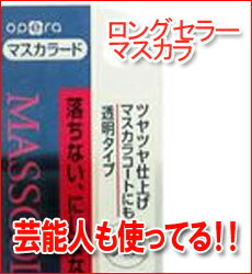 """More than 5250 yen, even celebrities use! Selling オペラマスカ lard R1 natural black 0000049820058 fs3gm"