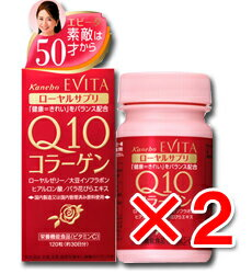 Kanebo Evita ( EVITA ) ローヤルサプリ (with a choice of a 120 × 2 box Coenzyme Q10!