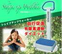 ●62%OFF●家庭用振動ダイエットマシーン!シェイプアップウォーカー