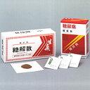 インスリン抵抗性を改善して、血糖をコントロール【送料無料!】糖解散(93包)