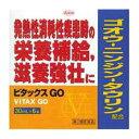 【第3類医薬品】ビタックスGO 30mL6P 4987116905169 【取寄商品】