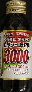 【第2類医薬品】ビタシーローヤル3000 100mL 1本4987156000978 【取寄商品】【50本で1ケース商品。小口が分かれた場合は送料が必要になります。】
