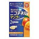 【指定第2類医薬品】ニコチネル マンゴー 50個 ×3個セット 【取寄商品】