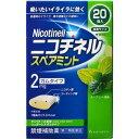 【指定第2類医薬品】ニコチネル スペアミント 20個 ×3個セット 【取寄商品】