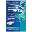 【指定第2類医薬品】ニコチネル ミント 20個 ×3個セット 【取寄商品】