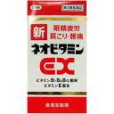 【第3類医薬品】新ネオビタミンEX「クニヒロ」 270錠 ×6個セット