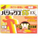 【第3類医薬品】ハリックス55EX温感A 25枚 ×6個セット