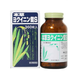 "Materia Medica Coix tablets S360 tablets? s international shipping Welcome Declaration.""E055397"