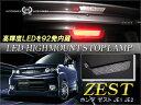 ゼスト JE1 JE2 LEDハイマウントストップランプ レッド 赤 92灯 純正交換 HONDA ZEST テールライト ブレーキランプ 外装 リア 改造 カスタム パーツ ドレスアップ カー用品 ホンダ