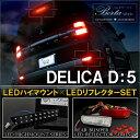 デリカ D5 LEDハイマウント LEDリフレクター LEDリアセット シャモニー ローデスト 20灯 DELICA D5 純正交換 外装 ブレーキランプ パー...