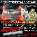 ノア ヴォクシー 80 LED リフレクター レッド クリアバック テールランプ バックランプ リア パーツ