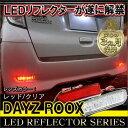 デイズルークス B21A LED リフレクター レッド クリアバック テールランプ バックランプ リア パーツ