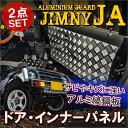 ジムニー JA11 ドア インナーパネル パーツ メッキ ドア パネル ガーニッシュ 保護 スズキ 部品 ドレスアップ オフロード 強化 SJ30 SJ40 JA71 JA51 JA11 JB31 JA12 JA22 カスタム DIY