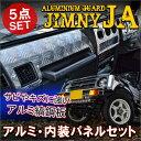 ジムニー JA11 アルミ ダッシュメーターパネル パーツ メッキ ガーニッシュ メーター ダッシュボード インテリア パネル 保護 スズキ 部品 ドレスアップ オフロード 強化 カスタム DIY 0722retail_coupon