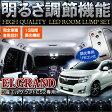 エルグランド E52 LEDルームランプ ホワイト 80灯 調光式 16段階 カスタム パーツ 明るさ調節可能【新生活応援セール】【10P27May16】