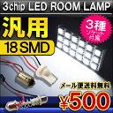 ルームランプ LED 18灯 ホワイト ブルー 12V 3chip SMD 汎用 ラゲッジランプ 高輝度 純白 内装 パーツ カスタム ドレスアップ 【メール便】