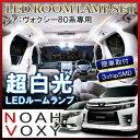 【ポイント10倍】ノア 80系 ヴォクシー 80 LED ルームランプ 104灯 ホワイト 3chip SMD パーツ カスタム ドレスアップ NOAH VOXY