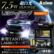 タントカスタム LA600S フォグ LEDフォグランプ LED H16 7.5W SMD 採用 純正交換 パーツ アクセサリー【送料無料】 【10P03Dec16】