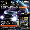 タントカスタム LA600S フォグ LEDフォグランプ LED H16 7.5W SMD 採用 純正交換 パーツ アクセサリー【送料無料】