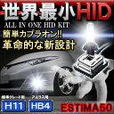 エスティマ 50系 アエラス hb4 hid キット 一体型 フォグランプ 6000K 35W オールインワン ポン付 バラスト一体型 純正交換 ESTIMA AERAS ヘッドライト ヘッドランプ LED バルブ カスタム パーツ 【10P03Dec16】