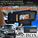 N-BOX N BOX NBOX JF1 JF2 カスタム サンバイザー カバー PVC レザー ブラック パーツ