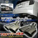 マフラーカッター 2本出し 下向き ストレート オーバル ステンレス メッキ 191 シルバー ブラッククローム ドレスアップ カスタム 改造 外装 汎用 パーツ リア ダブル L型