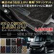 タント タントカスタム LA600 610S ステップマット フロアマット 内装 パーツ 【10P03Dec16】