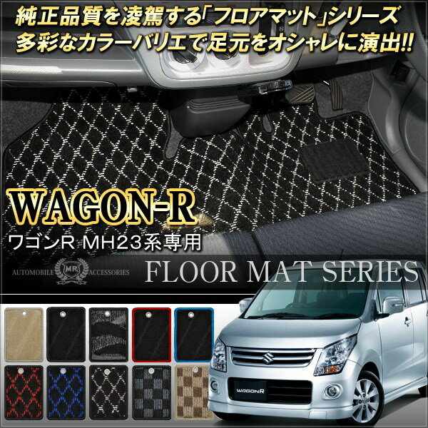 Beige Interior With Black Floor Mats Wagon r Mh23 Floor Mats Black