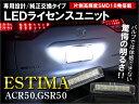 エスティマ 50 前期 後期 LEDライセンスランプ SMD18灯 白 ホワイト TOYOTA ESTIMA ACR50 GSR50 外装 リア パーツ 改造 カスタム