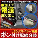 LED リフレクター 分岐配線 ハーネス パーツ 【メール便】