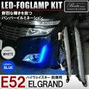 エルグランド E52 前期 パーツ LED バンパーイルミネーション バンパーイルミ デイライト フォグランプ フォグ バンパーLED ヘッドライト フロントグリル カスタム ハイウェイスター