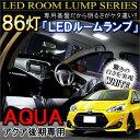 アクア トヨタ パーツ LED ルームランプ ホワイト 86灯 トヨタ パーツ 専用設計 FLUX 純正交換 内装 パーツ カスタム ドレスアップ