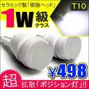 ポジションランプ LED T10 T16 ホワイト 1W 2個セット セラミック製 樹脂ヘッド 拡散 バルブ パーツ ライセンスランプ Type2 外装 カスタム ドレスアップ 【メール便】 【福袋】