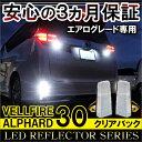 ヴェルファイア30系 ヴェルファイア30系 LED リフレク...