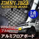 ジムニー JB23 アルミ フロアマット フロアボード パーツ カバー ガーニッシュ フロント JB33 オフロード 強化 補強 部品 カスタム グリル バンパ...