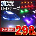 【メール便】 ledテープライト ホワイト アンバー 12V...