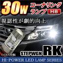 ステップワゴン RK5 RK6 スパーダ LEDコーナーリングランプ H8 30W OSRAM ホンダ HONDA STEP WGN SPADA LEDフォグランプ 純正交換 バッテリー配線不要 カプラーオン バルブ ライト 電球 ヘッドライト パーツ 部品 改造 カスタム DIY