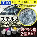 ポジションランプ LED T10 T16 ウェッジ球 1W ステルスバルブ ナンバー灯 2個セット 選べる5色 外装 パーツ アクセサリー カスタム ドレスアップ 【メール便】