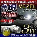 ヴェゼル ハロゲン仕様車専用 T10 T16 ポジションランプ LED ウェッジ球 1.5W 2個セット 選べる2色 カスタム パーツ 【メール便】