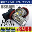 フォグ LED フォグランプ LED HB4 H8 H16 H11 80W 2個セット OSRAM 汎用 バルブ ライト パーツ 純正交換 【予約商品】